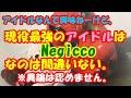 現役最強アイドルはNegiccoだという事は間違いない!!