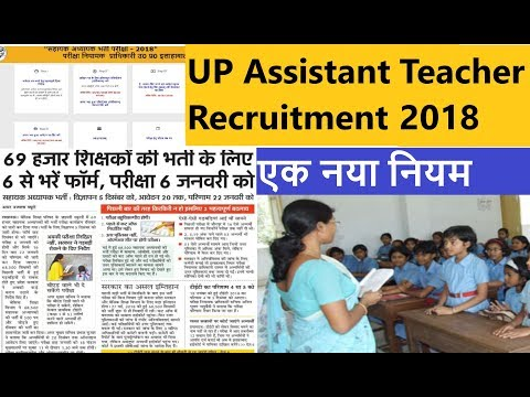 UP 69000 All Are Eligible | Assistant Teacher | Apply Online