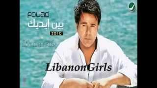 Mohamed Fouad - Sa3at Bashta2 محمد فؤاد - ساعات بشتاق -
