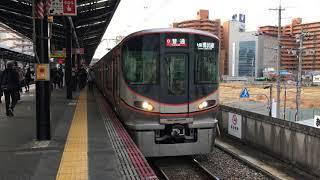 大阪環状線 新今宮駅の323系 JR Osaka Loop Line Shin-Imamiya Station (2019.1)