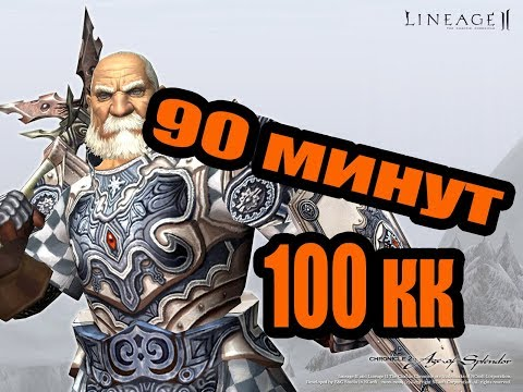 Asterios х7 - Spoil 55 Lvl 90 минут 100кк [Lineage 2 - High Five]