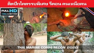 ติดปีกโคตรรบพิเศษสุดโหดรีคอน คนเหนือคนหลักสูตรโหดกองทัพเรือไทย/THAI MARINE CORPS RECON