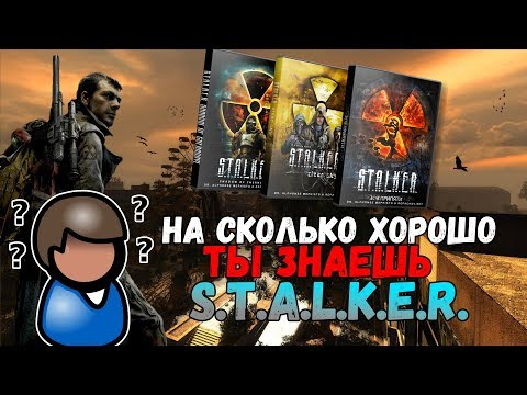 Насколько хорошо ты знаешь вселенную S.T.A.L.K.E.R. ?