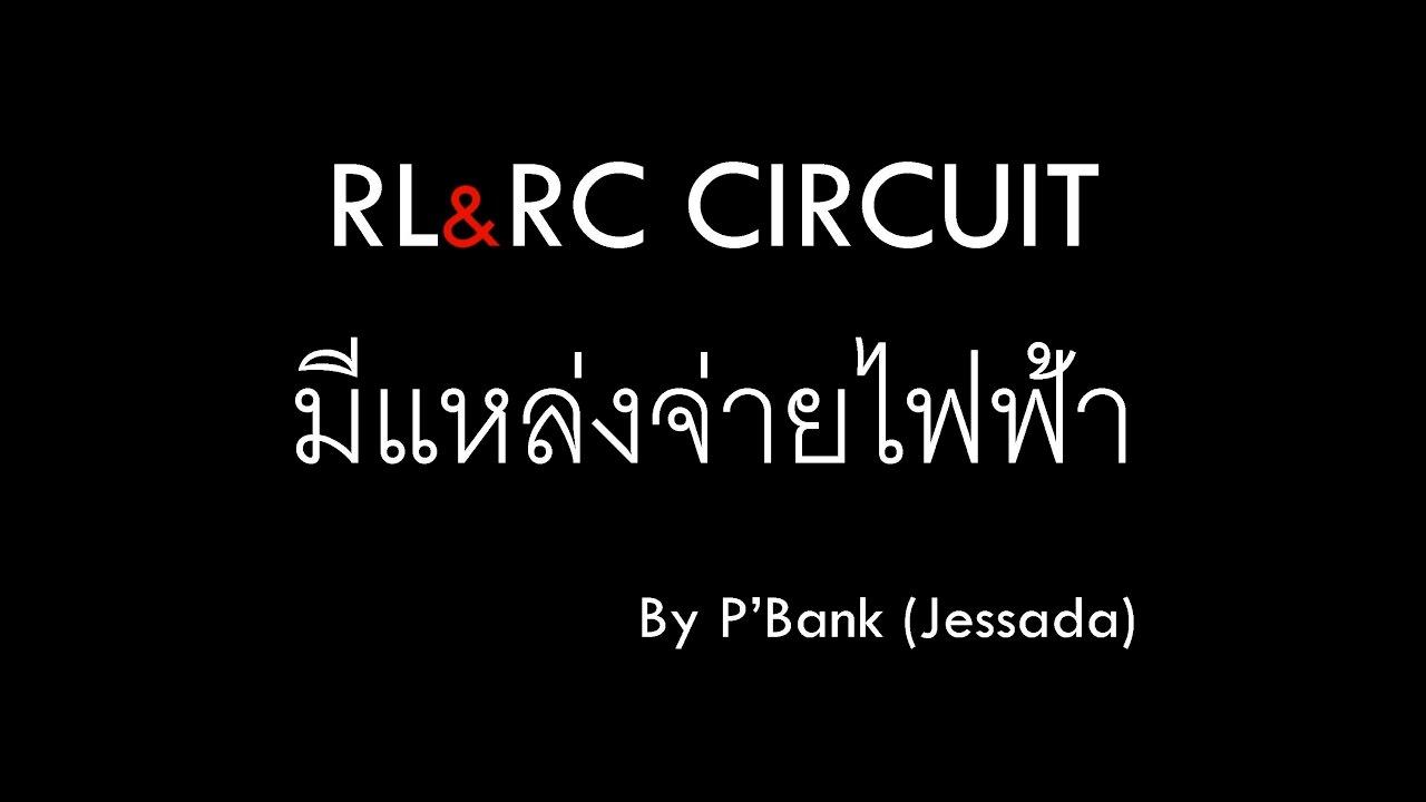 Rl Rc Circuit By Pbank Jessada Youtube And Rlc Circuits Reading