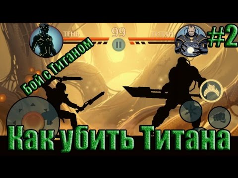 Shadow Fight 2 - 3 глава - Бой с Титаном - Тактика убить Титана