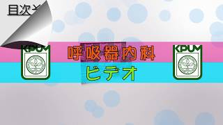 京都府立医科大学呼吸器内科プロモーションビデオ第4弾です! 今回は女...