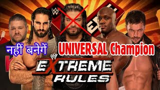 Roman Reigns का Universal Champion बनना मुश्किल है || Extreme Rules 2018 || Wrestling Hindi Khabar