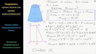 Геометрия Определите площадь полной поверхности усеченного конуса, если радиусы его оснований равны