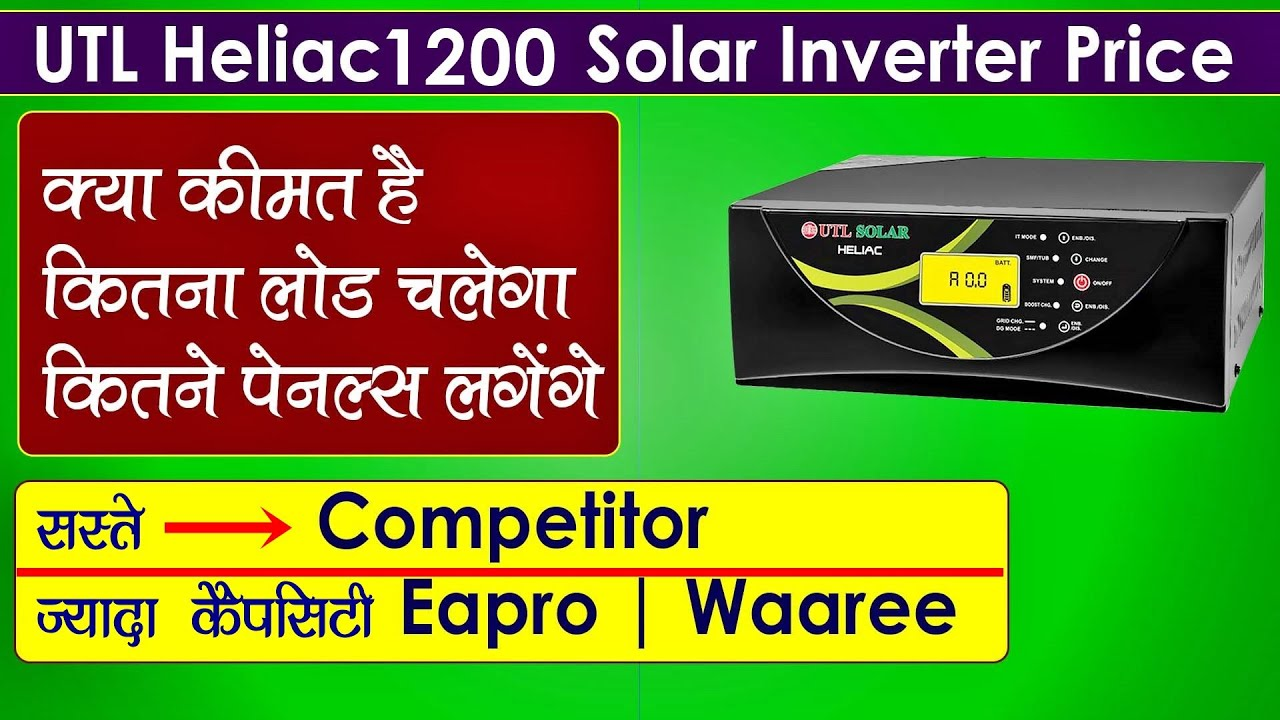 Utl Heliac 1200 Vs Eapro 1100 Solar Inverter Price Features Youtube