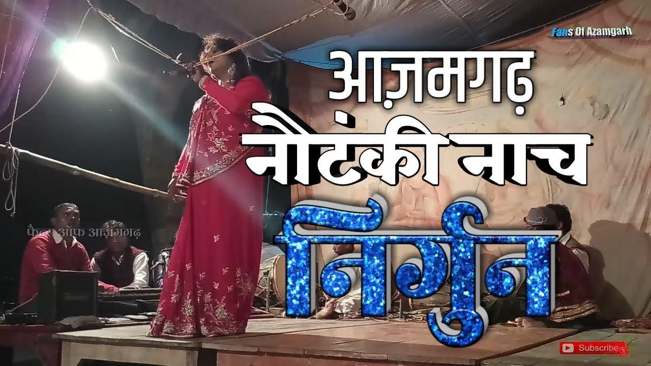 Azamgarh Nautanki Nach Programme Awadhi Nirgun आज मगढ न ट क न च प र ग र म अवध न र ग न Youtube