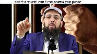 הרב יעקב בן חנן - בזכות מה האדם זוכה שתתעבר בו נשמת תנא?!