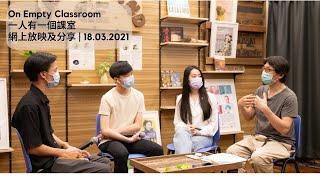 18.3.2021 | 和林奕華一起創作 之 一人有一個課室 網上放映及分享 On Empty Classroom Online Screening & Sharing