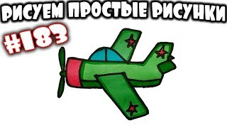 Как просто нарисовать военный самолет. Идеи для рисования на 23 февраля. Рисуем простые рисунки #183