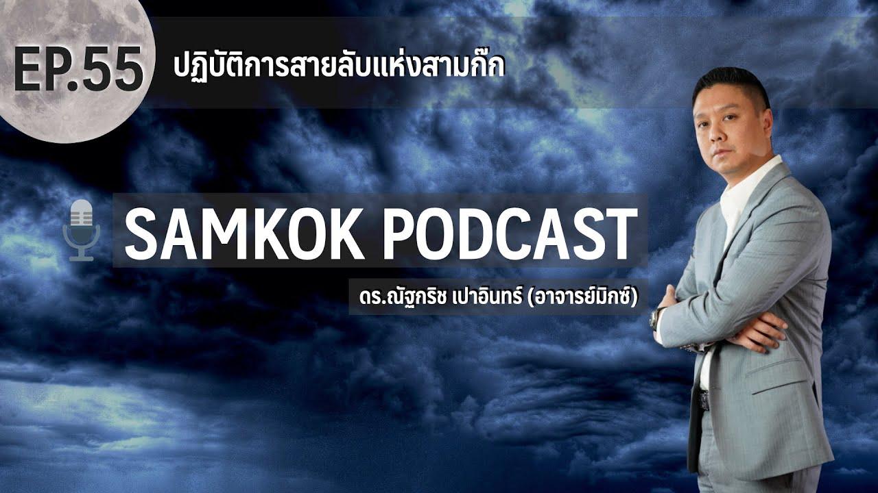 ปฏิบัติการสายลับแห่งสามก๊ก   Samkok Podcast EP 55