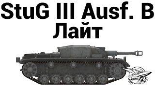 StuG III Ausf. B - Лайт(Появление в игре альтернативной