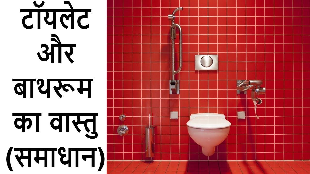 vastu for bathroom and toilet in hindi (solution) - YouTube