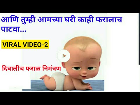 Whatsapp Diwali Status In Marathi Oct 2017 Diwali Marathi Status Video For Whatsapp Funny Youtube