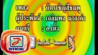 บัตรเชิญสีชมพู - เฉลิมพล มาลาคำ