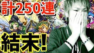 【モンスト】超獣神祭!250連ガチャの結末がコチラ!!【TUTTI】 thumbnail