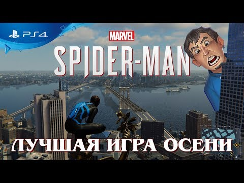 Человек Паук 2018 / Marvel Spider-Man / Playstation 4 ОБЗОР