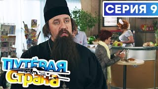 🚆 ПУТЕВАЯ СТРАНА - 9 СЕРИЯ HD | Сериал от ДИЗЕЛЬ ШОУ и ПАПАНЬКИ | Смешная комедия