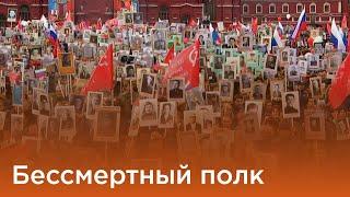 """Акция памяти """"Бессмертный полк"""" в день 74-й годовщины Победы"""