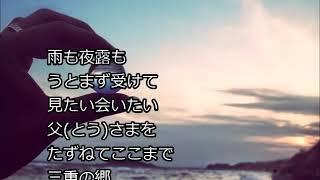 [新曲]風伝おろし/西川ひとみ cover にこ