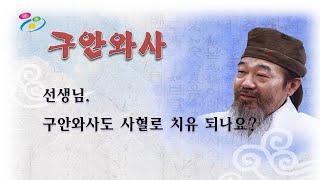 구안와사 - 심천사혈요법 창시자 박남희선생님의 라이브특강