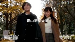 青山学院大学の街頭ビジョン用CM「ミス・ミスター青山編」