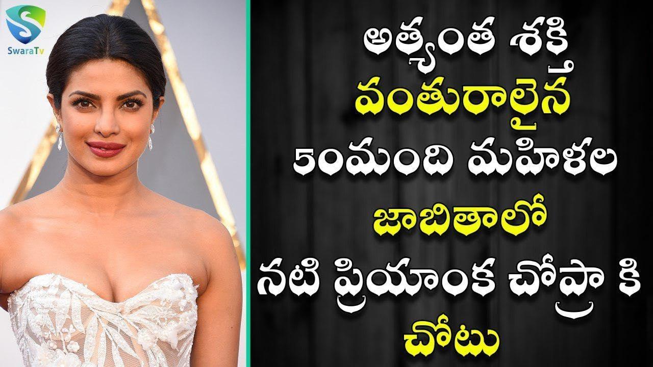 2019 Women In the World Summit | Actress Priyanka Chopra In US Most Powerful Women List | Swara TV