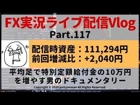 【FX実況ライブ配信Vlog】平均足で特別定額給付金の10万円を増やす男のドキュメンタリーPart.117