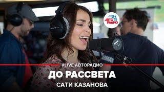 🅰️ Сати Казанова – До Рассвета (LIVE @ Авторадио)