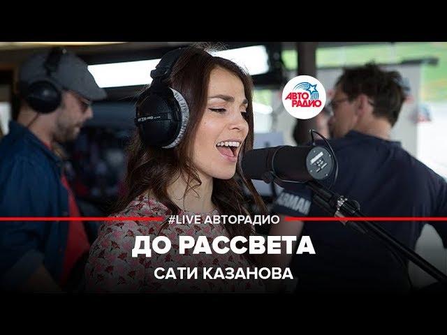 ?️ Сати Казанова – До рассвета (#LIVE Авторадио)