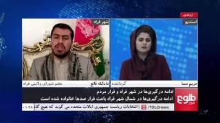 NIMA ROZ: Security Situation In Farah Province Discussed