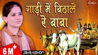 Jaya Kishori Ji का धमाकेदार भजन | गाडी में बिठा ले रे बाबा, जानो है नगर अंजार