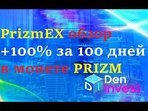 Купить Продать Призм Prizmex обзор отзывы Prizm