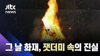 방화였나, 실화였나…그 날의 화재, 잿더미 속의 진실 / JTBC 사건반장