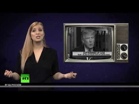 От комедии до фильма ужасов — жизнь Трампа как увлекательный сериал для СМИ