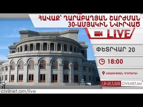 LIVE. Հավաք՝ Ղարաբաղյան շարժման 30-ամյակին նվիրված