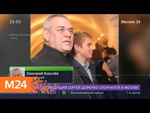 Умер известный журналист Сергей Доренко - Москва 24