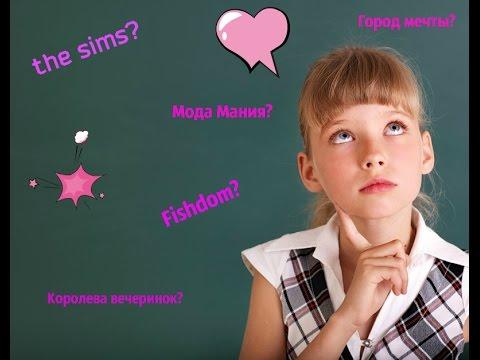 Скачать Игру Интересную Бесплатно Для Девочек - фото 6