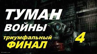 Сталкер ТУМАН ВОЙНЫ #4 ПРИПЯТЬ и ТРИУМФАЛЬНЫЙ ФИНАЛ