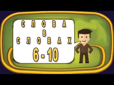 """Слова в словах 6, 7, 8, 9, 10 уровень. Ответы на игру """"Слова в словах"""" в Одноклассниках."""