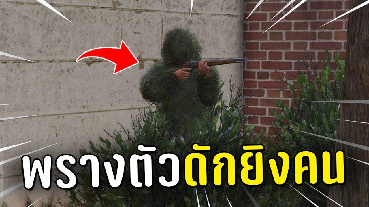 ใส่ชุดพรางไปแอบในพุ่มแล้วดักยิงคน ในเกม GTA V PVP