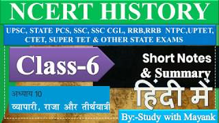 NCERT History Class-6 (Chapter-10)  Summary in Hindi [UPSC CSE/IAS,&Other Exams]