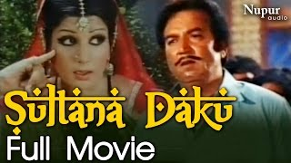 Sultana Daku | Neelo, Munawar Saeed | Superhit Pakistani Full Movie | Nupur Audio