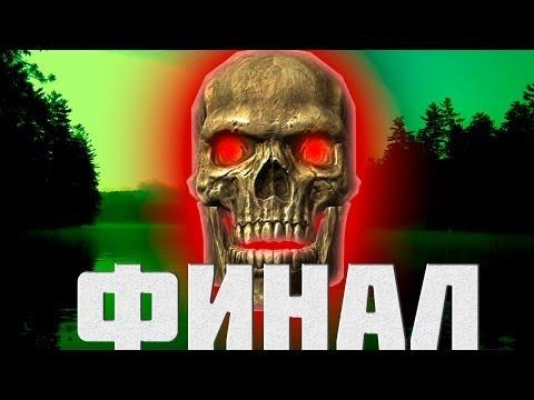 ТЕМНЫЙ РИТУАЛ - [Финал Cursed Forest]