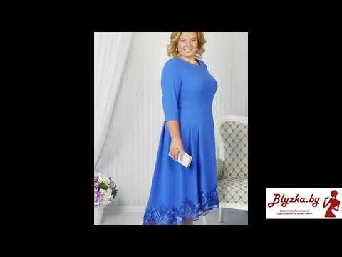 Нарядные платья, комплекты часть 3 купить в Интернет магазине Блузка бай / Blyzka.by