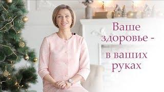 Школа здоровья Екатерины Новиковой - онлайн программа комплексного оздоровления организма.