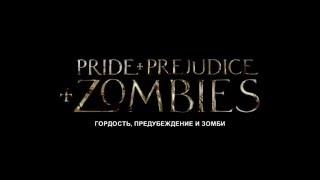 Гордость, предубеждение и зомби / Pride and Prejudice and Zombies (2016) Трейлер